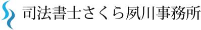 司法書士さくら夙川事務所